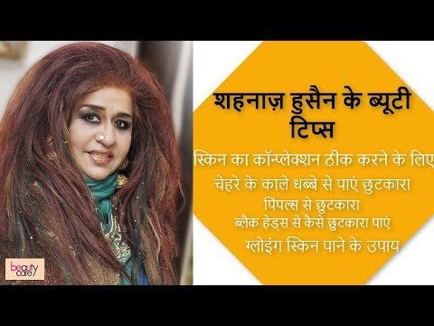 Shahnaz Hussain Beauty Tips In Hindi Best For Glowing And Fair Skin Pimples Blackheads Youtube Beauty Tips In Hindi Winter Beauty Tips Beauty Hacks