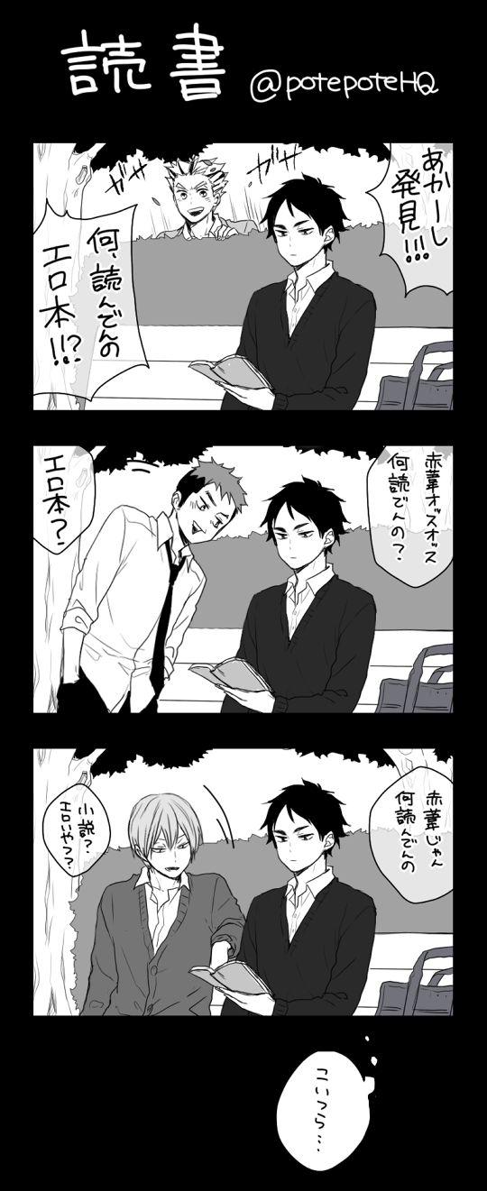 「HQ缶詰め 4」/「7100円ポテチ@ついった」の漫画 [pixiv]
