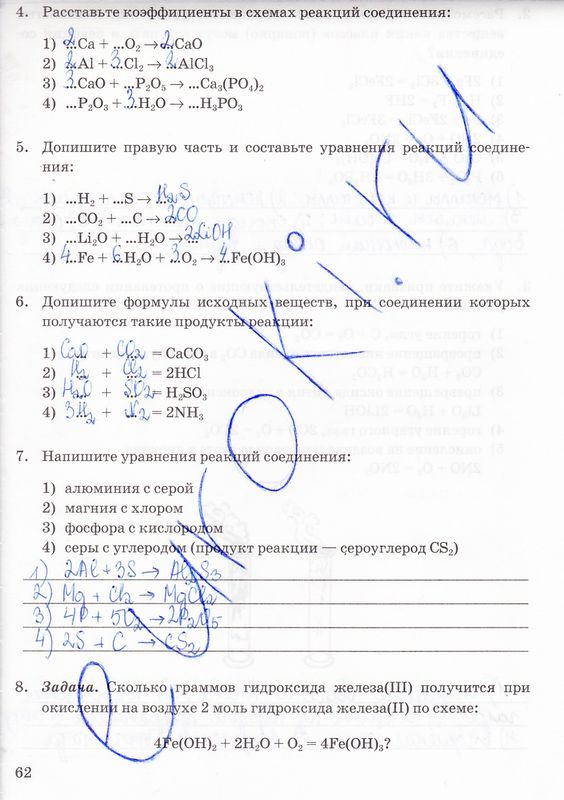 Практические работы по географии 9 класс украина кудерко скоробогатов