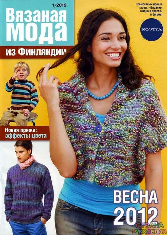 Вязаная Мода из Финляндии № 1 - Вязаная мода из Финляндии - Журналы по рукоделию…