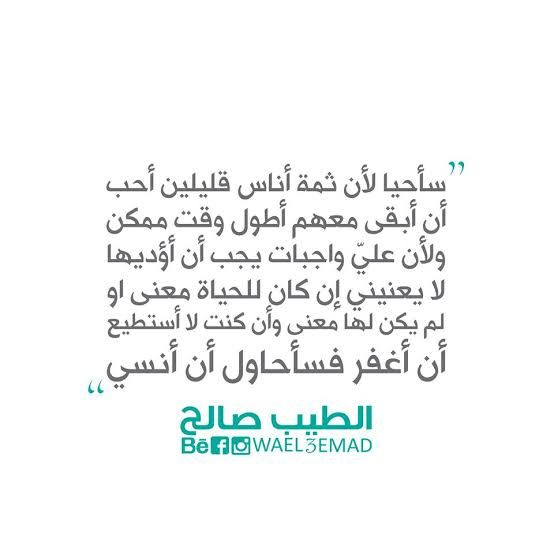 Pin By Mina Mowarie On كلام Quotes Arabic Quotes Self Love