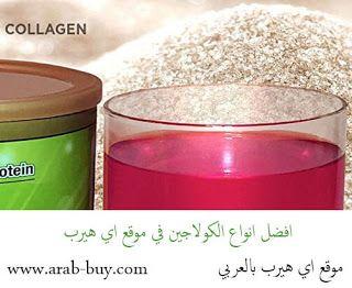 افضل انواع الكولاجين في موقع اي هيرب بالعربي Collagen Iherb