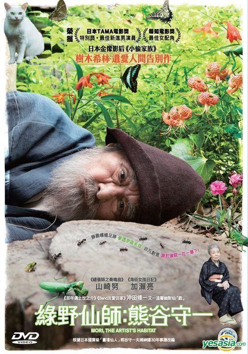 mori the artist s habitat 2018 dvd english subtitled hong kong version japan movie poster video japanese subtitled