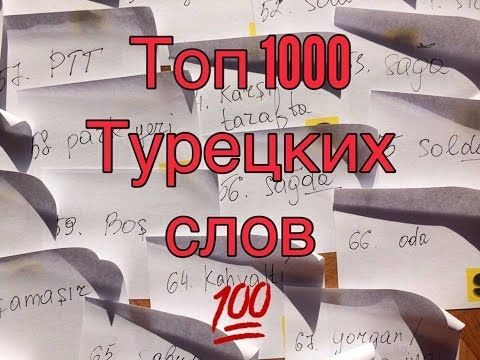 Top 1000 Tureckih Slov 100 Youtube Turkish Language Language Education