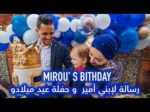 رسالة لإبني مني ومن زوجي حفلة عيد ميلاد إبني الأولى Youtube 1st Birthday Party Birthday