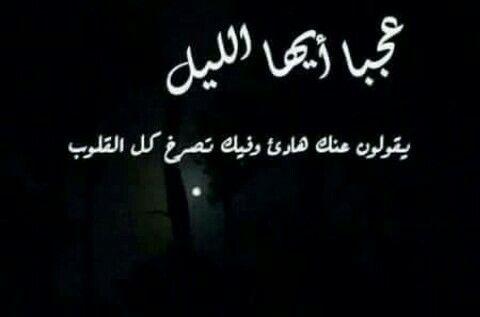 Pin By سواد الليل On خلفيات سواد الليل Neon Signs Arabic Calligraphy Calligraphy
