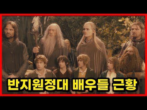 반지의 제왕의 반지원정대 배우들은 뭐하고 살고 있을까 Youtube 반지의 제왕 영화 판타지 영화