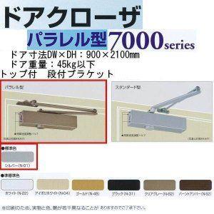 日本ドアチェック製造 ニュースター ドアクローザ パラレル型 ストップ付 Ps 7002aw 段付ブラケット シルバー バーントアンバー ブラケット ブラックゴールド パラレル
