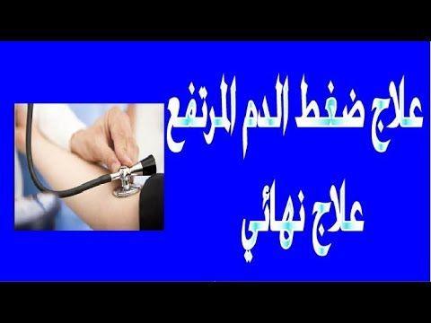 علاج ضغط الدم المرتفع علاج نهائي بالاعشاب الطبيعية Youtube Education Blog Posts