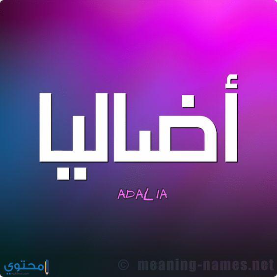 معنى اسم أضاليا وصفاتها الشخصيه Adalia معاني الاسماء Adalia أضاليا اسم أضاليا Gaming Logos Meant To Be Logos
