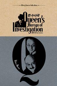 [퀸 수사국] 엘러리 퀸 지음 | 배지은 옮김 | 검은숲 | 2016-01-25 | 원제 Queen's Bureau of Investigation (1954년) | 엘러리 퀸 컬렉션 Ellery Queen Collection | 2016-02-14 읽음