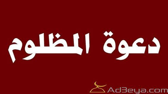 بوستات دعاء المظلوم على من ظلمه ادعية للظلم الدعاء على من ظلمني الظلم فى القران بوستات دعاء Logos Calligraphy Adidas Logo
