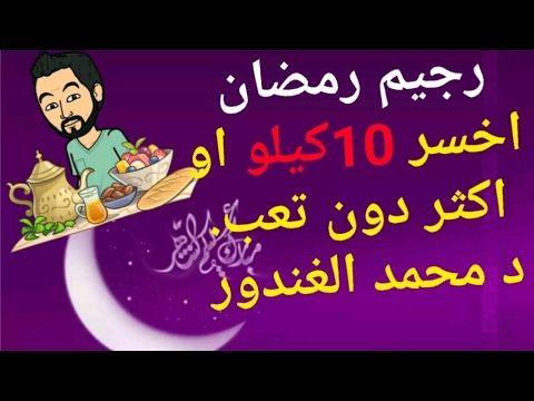 ريجيم رمضان رجيم الغندور لخسارة 10 كيلو او اكثر في شهر رمضان البيت العربي Movie Posters Poster Movies