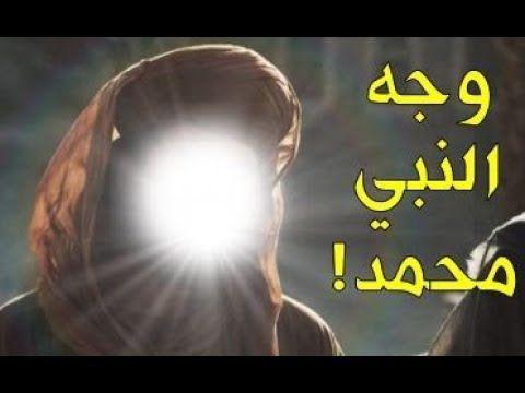 وجه النبي محمد ﷺ الحقيقي ستبكي عندما تشاهد Youtube
