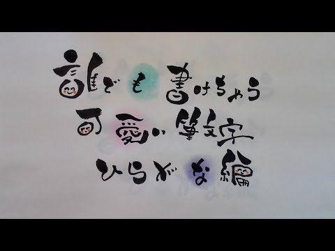 みんな書けちゃう 可愛い筆文字 ひらがな編かきく Youtube 色紙 デザイン 手書き ワードアート 筆文字