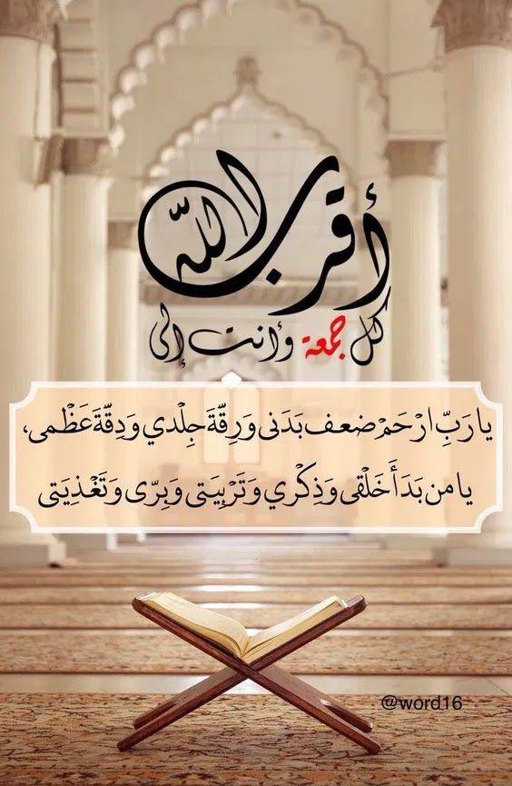جاليري جنتنا جمعة مباركة مزخرفة اجمل صور جمعة مباركة مكتوبة ع In 2021 Lettering Fonts Islamic Pictures Beautiful Words