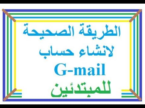 Comment Creer Une Adresse Gmail طريقة انشاء حساب جديد Youtube Arabic Calligraphy