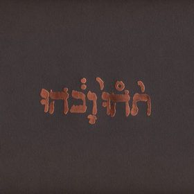 "Godspeed You! Black Emperor: ""Slow Riot for New Zerø Kanada"" (1999) - Madmen"