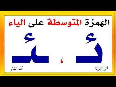 فنون العربية محمد حسين Youtube Company Logo Tech Company Logos Logos