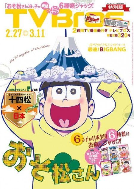Magazine-Jūshimatsu
