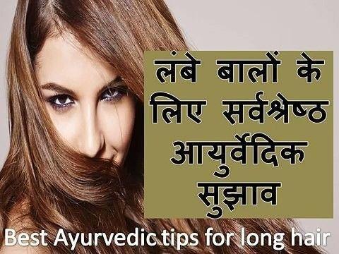 Neue Tipps Fur Gesundes Haarwachstum Zu Hause In Hindi Wachsenlassen Haarausfall Spliss Hair Care Tips In Hindi Hair Growth Tips In Hindi Hair Tips In Hindi
