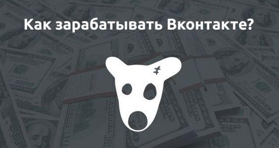Как заработать в ВКонтакте деньги: основные способы и рекомендации