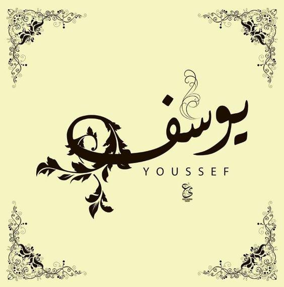 تعرف على أصل معنى اسم يوسف Youssef وأسرار عن صفاته موقع مصري In 2021 Arabic Calligraphy Design Calligraphy Design Arabic Art