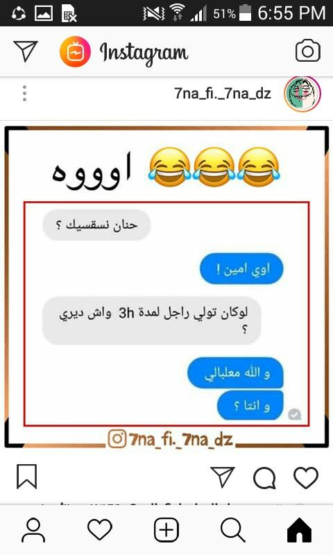 Pin By Bįcĥatẹ On نكت Dz Funny Quotes Quotes Just Smile