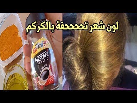 صبغة الكركم لعشاق الشعر الأشقر الذهبي طبيعيه 100 100 رهيبة بجد اللون تحفه Youtube Nescafe