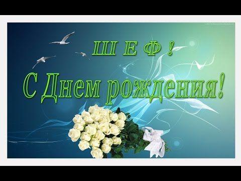 pozdravlenie-rukovoditelyu-otkritka-den-rozhdeniya foto 12