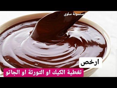 بديل جناش الشوكولاته لتغطية التورتة بدون كريمة او شوكولاته صوص شوكولاته اقتصادي Youtube Cooking Tips Food Dishes Kitchen Recipes