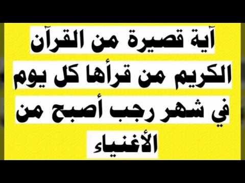 آية قصيرة من القرآن الكريم من قرأها كل يوم في شهر رجب أصبح من الأغنياء بصورة عجيبة مجربة 100 Youtube Quran Verses Islamic Quotes Quran Islamic Quotes
