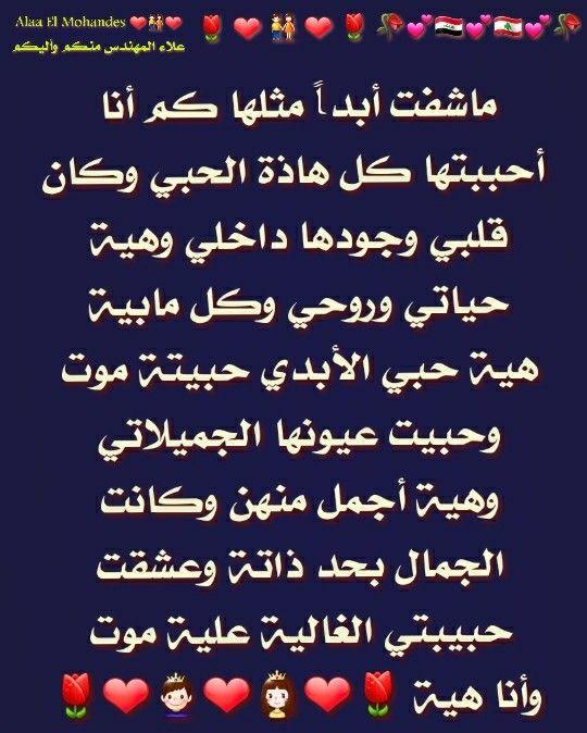 Pin By Alaa El Mohandes On أجمل وأروع كلام الحب الصادق الحبيبة Calligraphy Arabic Calligraphy
