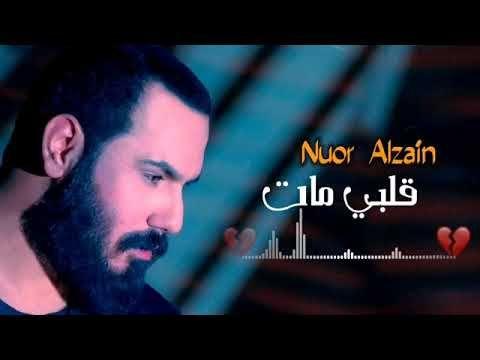 نور الزين قلبي مات حصريا 2020 اغاني عراقيه حزينه توجع القلب Noor Aizein Youtube Youtube Music Movie Posters