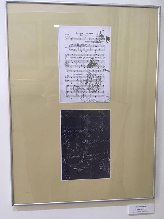 Ноты, ведь Гофман писал еще и музыку