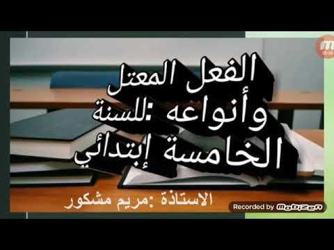 الفعل المعتل تعريقه وأنواعه المستوى الخامس Youtube Arabic Calligraphy Calligraphy Records