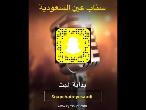 مؤشرات الترند السعودي In 2021 Snapchat Snapchat Screenshot Playbill