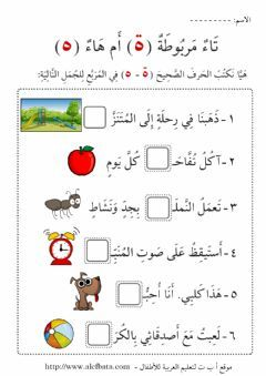 ة ام ه Language Arabic Grade Level 3 School Subject اللغة العربية Main Content قرا English Lessons For Kids Arabic Alphabet For Kids Muslim Kids Activities