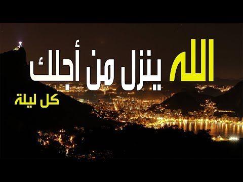 ماذا يحدث قبل آذان الفجر بساعة والله إذا ضيعت هذا المقطع ضيعت الكثير Youtube Langue Arabe Doua