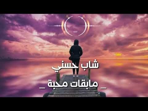 شاب حسني مابقات محبة مع الكلمات Cheb Hasni Mab9at Mhaba Lyrics Youtube Youtube Movie Posters Enjoyment