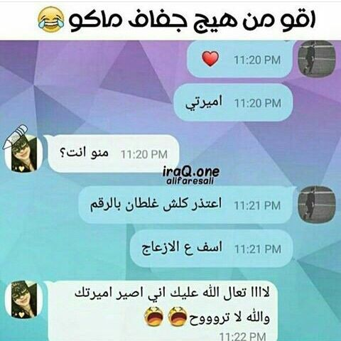 Pin By O K 123 On Funny Arabic Jokes نكت بالعربي Jokes Quotes Funny Joke Quote Funny Jokes