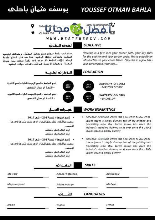 سيرة ذاتية كلاسيكية عربي انجليزي Free Resume Template Word Resume Template Word Resume Template Free