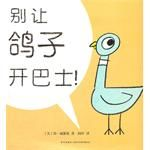 Mo Willems' Pigeon series (Chinese Translation) is perfect for toddlers and early readers.  Humourous and silly, and told in simple language that is easily understood by kids (and adults) alike.  Chinese books like these, which are huge on humor and easy on the level of Chinese literacy required, have really helped to encourage my kids to read and love Chinese books.