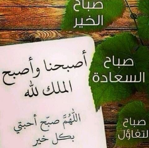 Pin By M Mohamed On اقوال وصباحات Tattoo Quotes Prayers Calligraphy