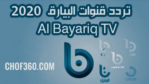 تردد جميع قنوات البيارق الفضائية Al Bayariq Tv على النايل سات 2020 شوف 360 الإخبارية Ads Incoming Call Incoming Call Screenshot