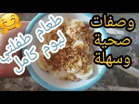 طعام الرضع 8 أشهر فما فوق طعام طفلتي ليوم كامل أفكار لوجبات سهلة و صحية Youtube Food Breakfast Cereal