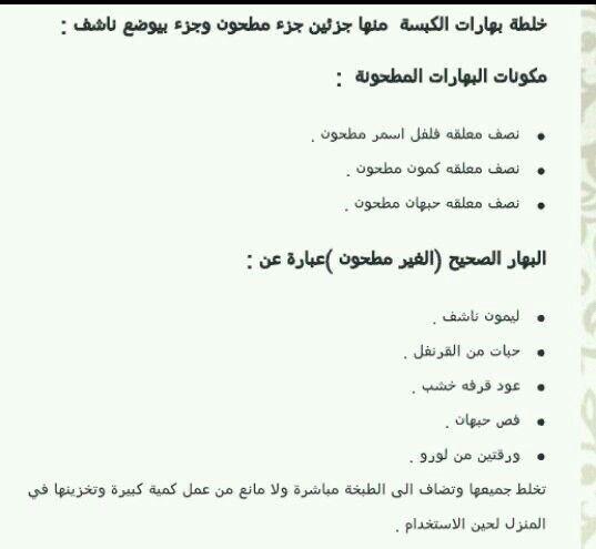 بهارات الكبسه Arabic Food Gaj Math