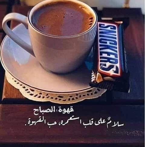 ليست كل القهوة قهوة فالقهوة اسرار وأسرار لكنها تأمل وتخطيط والكثير من الهدوء والتفكر صباحكم Coffee Quotes Morning Coffee Coffee Lover
