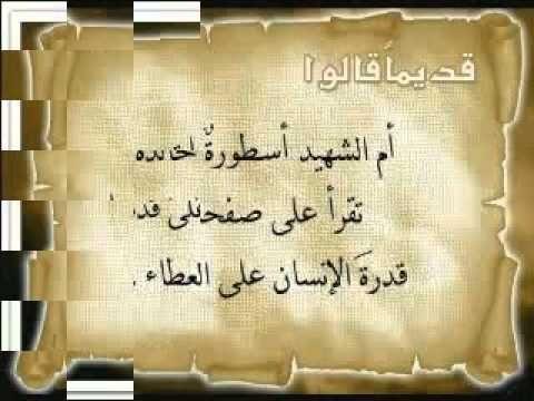 قديما قالوا من أقوال الحكماء Ben Dref Youtube Calligraphy Arabic Calligraphy Arabic