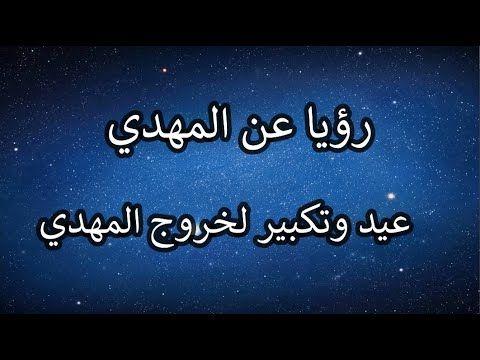 رؤيا عيد وتكبير لخروج المهدي Youtube Arabic Calligraphy Calligraphy Arabic